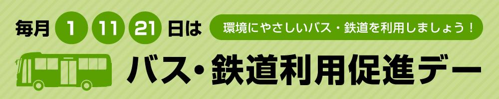 毎月1日・11日・21日はバス・鉄道利用促進デー