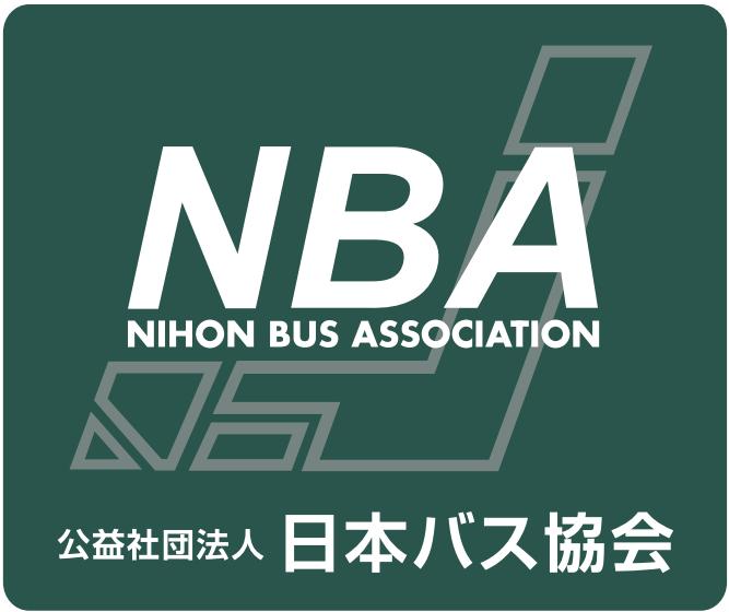 NBA 公益社団法人日本バス協会