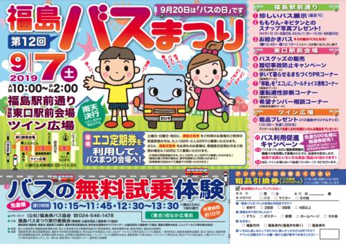 「第12回福島バスまつり」のお知らせ