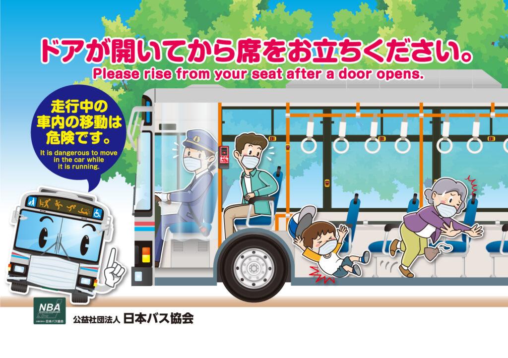 バスの車内事故防止についてのお願い